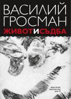 Живот и съдба от Василий Гросман