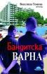 Веселина Томова: Бандитска Варна