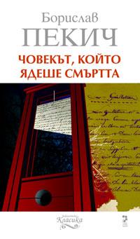 Човекът, който ядеше смъртта - Борислав Пекич